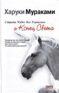 1344279590_strana-chudes-bez-tormozov-i-konec-sveta