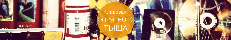 Кладовая Опрятного Тыша logo