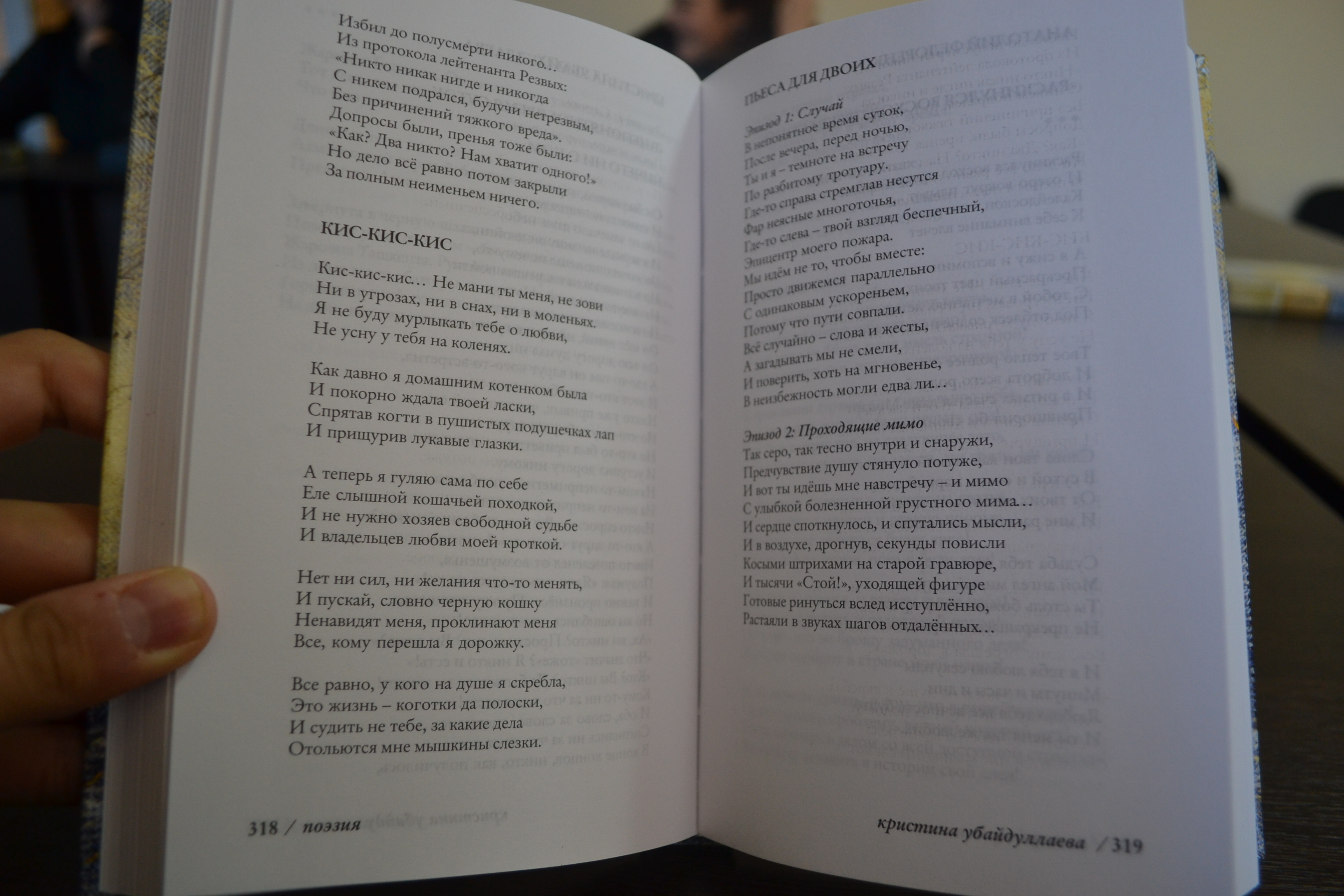 В Бишкек «прилетел» литературный сборник «Новые писатели – 2014»