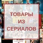 Товары из сериалов в Бишкеке