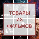 товары из фильмов в Бишкеке